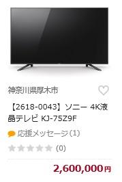 ソニー4Kkj75z9f