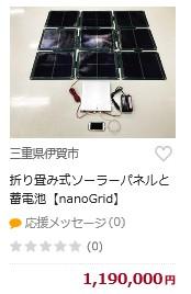 ソーラーパネル蓄電池