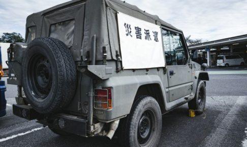 災害自衛隊トラック