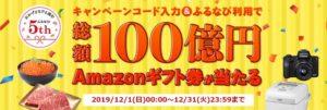 ふるなび100億円キャンペーン