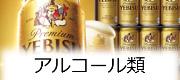 アルコール類バナー