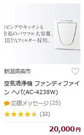 ファンディファイン ヘパ(AC-4238W)