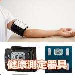 健康測定器具