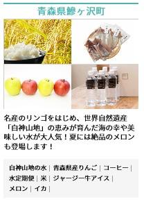 北海道鰺ヶ沢町