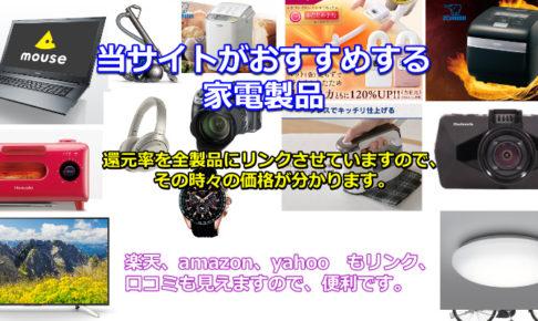 各ページの上にリンクする電化製品誘導バナ1ー