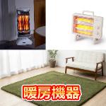暖房機器新