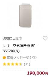 空気清浄機 EP-NVG90(N)