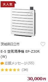 空気清浄機 EP-Z30R(W)