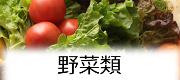 野菜類バナー