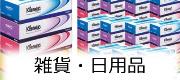 雑貨・日用品バナー