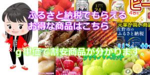 食品誘導バナー.1jpg