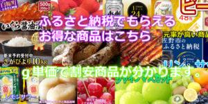 食品誘導バナー.2jpg