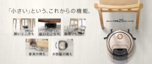 ロボット掃除機ミニマル