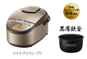 炊飯器日立写真RZ-BG10M(T)