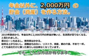 ワンルームマンション投資の商品バナー3