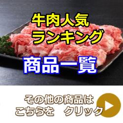 牛肉人気ランキングその他商品一覧