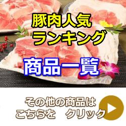 豚肉人気ランキングその他商品一覧