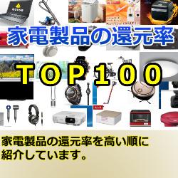 還元率TOP100家電製品