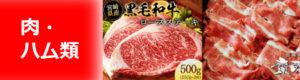 表紙;肉・ハム類バナー