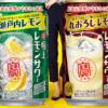 ふるさと納税でレモンサワーやチューハイが2000円で貰えます。還元率が20%以上の商品も有るので大変お得なの、知ってますか?